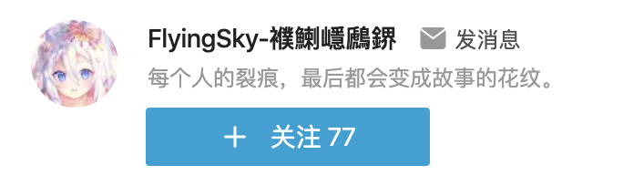 Bilibili 用户信息: 用户名:FlyingSky-襥鯻嶾鷉鎅 简介:每个人的裂痕,最后都会变成故事的花纹。 关注数:77